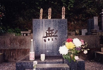 Tomb of Yasujiro Ozu (1903 1963)